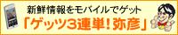 bnr_mobile200